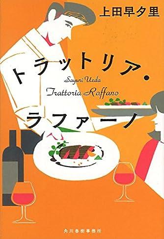トラットリア・ラファーノ (ハルキ文庫)