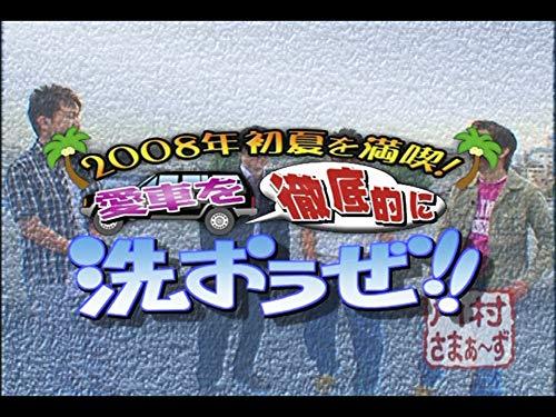 #41『2008年夏を先取り!愛車を徹底的に洗おうぜ!!』