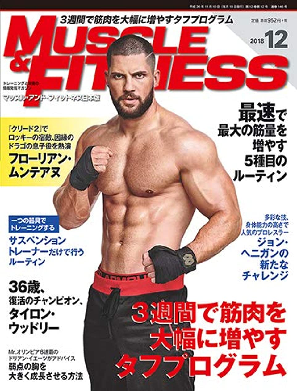 めったにイノセンスジョガー『マッスル?アンド?フィットネス日本版』2018年12月号