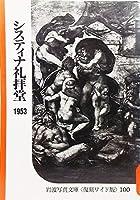 システィナ礼拝堂 (岩波写真文庫〈復刻ワイド版〉―シリーズ 世界の美術案内)