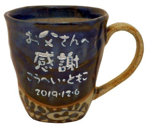 古希祝い 男性 父親 喜寿祝い 米寿祝い プレゼント 【名入れ マグカップ(青)】 コーヒー ギフト 父の日 ...