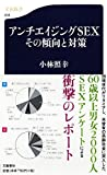 アンチエイジングSEX その傾向と対策 (文春新書)