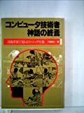 コンピュータ技術者神話の終焉―技術革新で変わるスペシャリスト像 (1980年)