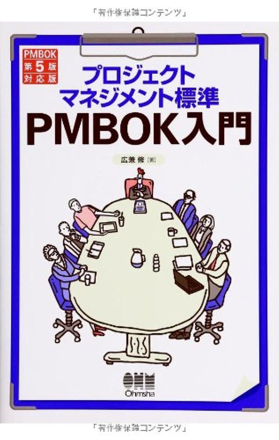 リダクターブロックする締めるプロジェクトマネジメント標準 PMBOK入門 PMBOK第5版対応版