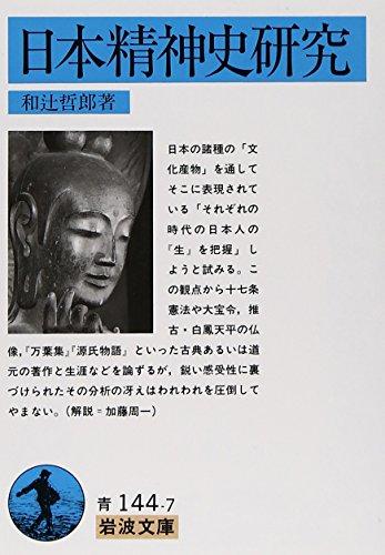 日本精神史研究 (岩波文庫)