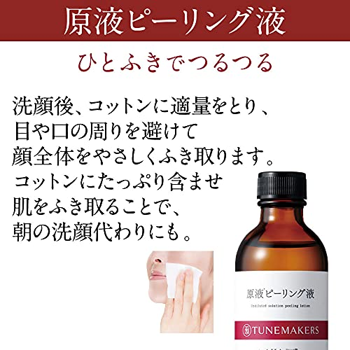 ふき取り化粧水原液ピーリング液120mlTUNEMAKERS(チューンメーカーズ)毛穴ケアアルコールフリー拭き取り化粧水