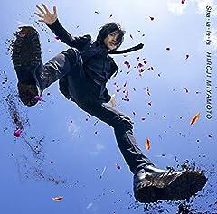 宮本浩次「sha・la・la・la」の歌詞を収録したCDジャケット画像