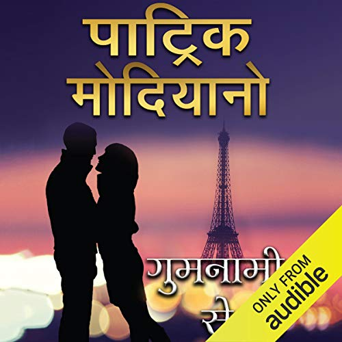 Gumnami Se Pareh [Beyond Anonymity] cover art