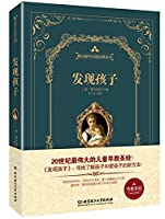 Found that children (Deluxe Edition)(Chinese Edition)