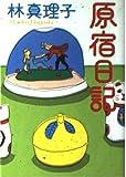 原宿日記 (朝日文芸文庫)