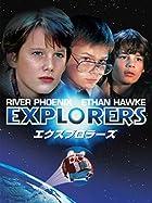 ズッコケ三人組、宇宙へ行く『エクスプロラーズ』