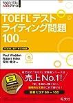 【CD付】TOEFLテストライティング問題100 改訂版 (TOEFL(R)大戦略)