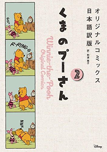 くまのプーさん オリジナルコミックス日本語訳版 2