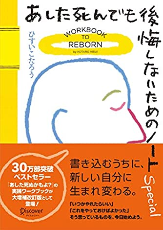 【Amazon.co.jp 限定】【限定生産「スペシャルお守りカード」付】 あした死んでも後悔しないためのノート Special 大増補改訂版