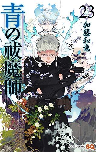 青の祓魔師 23 (ジャンプコミックス)の詳細を見る