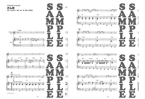 クラリネットスタジオジブリ作品集「風の谷のナウシカ」から「思い出のマーニー」まで【カラオケCD&ピアノ伴奏譜付】