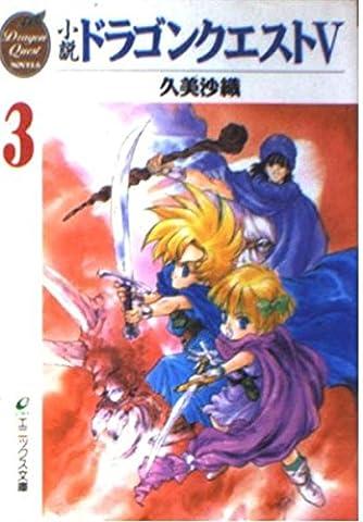 ドラゴンクエスト5〈3〉 (エニックス文庫)