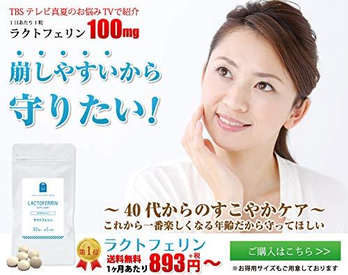 ラクトフェリンサプリメント約1ヶ月分1粒100mg錠剤
