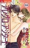 アレグロ・アジタート(2) (フラワーコミックス)