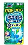 のどぬーる ぬれマスク 花粉対策 普通サイズ(3枚入)