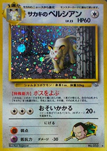 ポケットモンスター サカキのペルシアン Lv.23 HP60 053 ポケモンカード 旧裏面