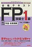 合格テキスト FP技能士1級 (5) 年金・社会保険 2013年度 (よくわかるFPシリーズ)