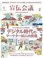 宣伝会議2019年2月号(60社のデジタルマーケティング戦略)