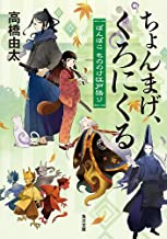 表紙: ちょんまげ、くろにくる ぽんぽこ もののけ江戸語り 「ぽんぽこ」シリーズ (角川文庫) | 高橋 由太