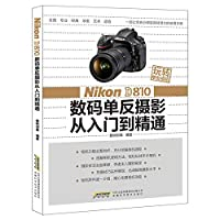 Fun SLR --Nikon D810 digital SLR photography from entry to the master(Chinese Edition)
