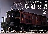 写真と図面で楽しむ鉄道模型〈2〉珊瑚模型店の小宇宙 - 阪 和明, 禎志, 岡倉