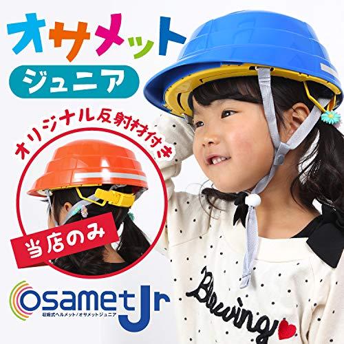 折りたたみ防災用ヘルメットオサメット(反射材付き)osamet(子ども用オレンジ)