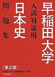 早稲田大学入試対策用日本史問題集