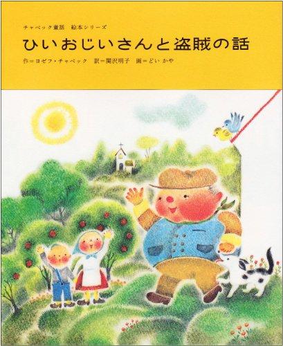 ひいおじいさんと盗賊の話 (チャペック童話絵本シリーズ)