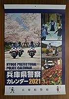 兵庫県警 警察カレンダー2021年 壁掛けタイプ