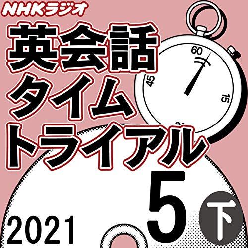 『NHK 英会話タイムトライアル 2021年5月号 下』のカバーアート