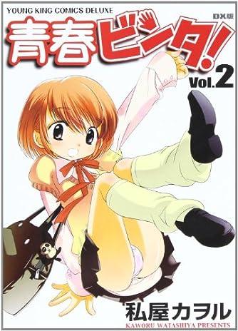 青春ビンタ! 2 (ヤングキングコミックスデラックス)
