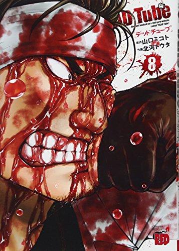 DEAD Tube ~デッドチューブ~(8) (チャンピオンREDコミックス)の詳細を見る