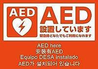 AEDシール A5版 片面印刷 ステッカー 5ヶ国語表示 日本AED財団監修 JIS規格準拠