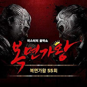 Mask Singer 55th (Live Version)