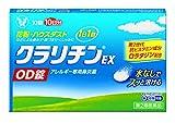 【第2類医薬品】クラリチンEX OD錠 10錠 ※セルフメディケーション税制対象商品