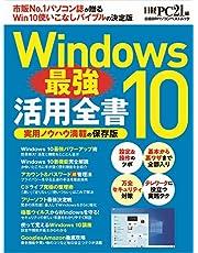 Windows10 最強活用全書 (日経BPパソコンベストムック)