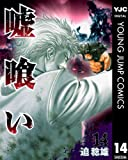 嘘喰い 14 (ヤングジャンプコミックスDIGITAL)