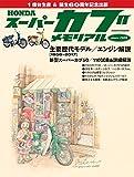 ホンダ スーパーカブ メモリアル (ヤエスメディアムック547)