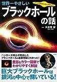 ノーベル賞受賞の博士が明かした! 世界一やさしいブラックホールの話