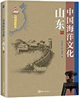 中国海洋文化---山东卷