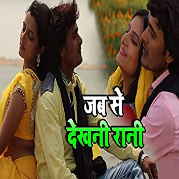 Jab Se Dekhani Rani - Single