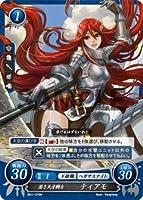 ファイアーエムブレム サイファ/英雄たちの戦刃 若き天才騎士 ティアモ B01-076N