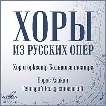 Хоры из русских опер