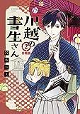 川越の書生さん 分冊版(2) (パルシィコミックス)