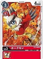デジモンカードゲーム BT3-009 ホークモン C